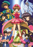 Card Captor Sakura Movie 2.